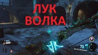 Call of Duty Black Ops III Лук волка на карте Der Eisendrache