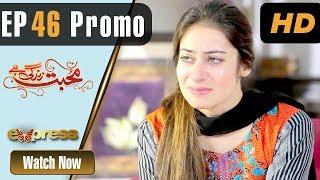 Pakistani Drama | Mohabbat Zindagi Hai - Episode 46 Promo | Express Entertainment Dramas | Madiha