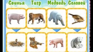 Изучаем животных для самых маленьких. Игра Где чья Мама? Развивающие мультфильмы для детей. Мультики