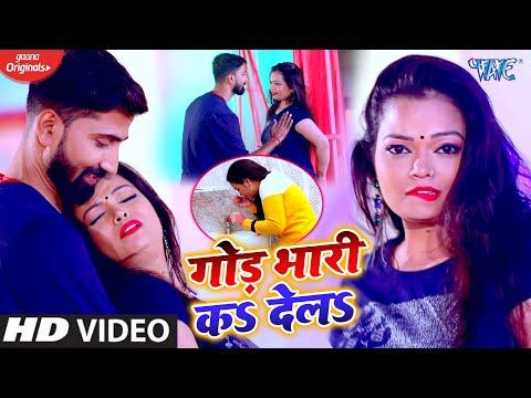 #VIDEO | #Pawan_Dhuni | गोड़ भारी क देला | God Bhari Ka Dela | New Superhit Song 2021