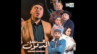 Zakaria Ghafouli - Generique Sir  lmedfoun (Music Video) l زكرياء الغفولي - جينيريك السر المدفون