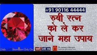 कुंडली के आधार पर जाने रत्नों की महत्वता,#RUBY GEMS#Chandigarh Astro#Astro Narayan#Astro Chandigarh