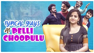 Typical Guys At Pelli Choopulu || Vaishnavi Chaitanya || Shrihan || Infinitum Media