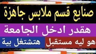 أقسام مدرسة الصنايع @مستر جمال طه