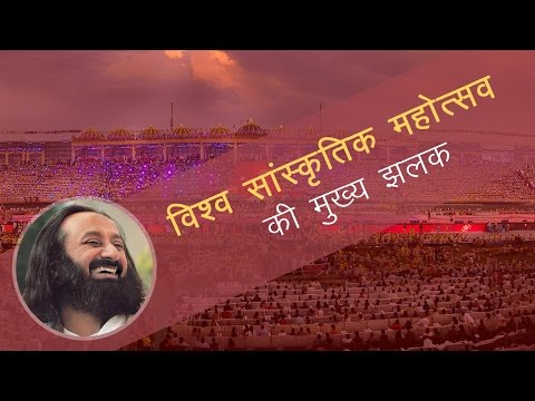 विश्व सांस्कृतिक महोत्सव की मुख्य झलक - World Culture Festival 2016 Highlights - Hindi