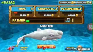 Самая большая Акула