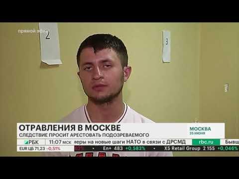Отравления в Москве. В Москве задержали отравившего более 20 человек газировкой мужчину.