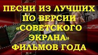 ПЕСНИ ИЗ КИНОФИЛЬМОВ. ОБЗОР РЕТРО СУПЕРХИТОВ «СОВЕТСКОГО ЭКРАНА»