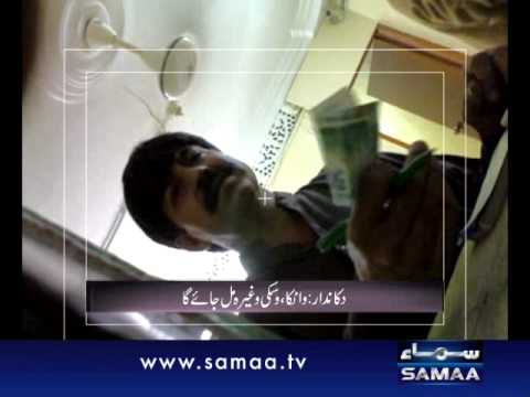 Khufia Operation September 01, 2012 SAMAA TV 1/2