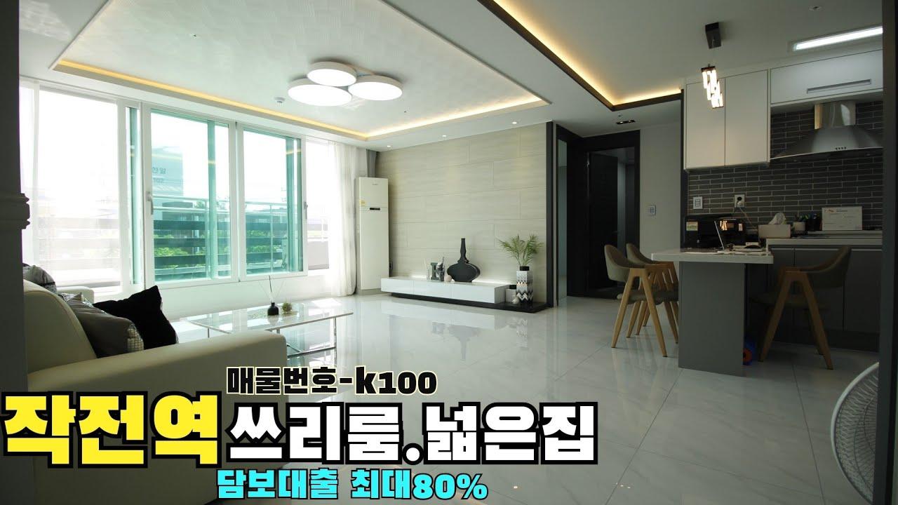인천 🔥작전동신축빌라🔥 아파텔 대출규제없이 담보대출가능 80%담보대출로 💰3000만원으로 내집마련