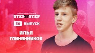 Смотреть видео УЧЕНИК STEP BY STEP НА СОРЕВНОВАНИЯХ В МОСКВЕ онлайн