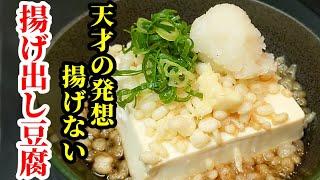 【バズり飯】作る人続出 !! 話題 の ジェネリック 揚げ出し豆腐☆天才的な発想で簡単なので作ってみた