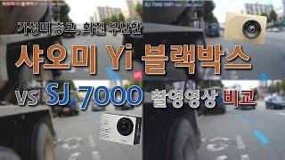 샤오미 Yi 블랙박스 vs SJ7000 영상 화질 비교…