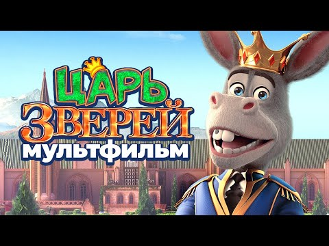 Царь зверей / Мультфильм HD