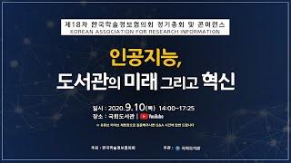 제18차 한국학술정보협의회 정기총회 및 콘퍼런스 실시간…