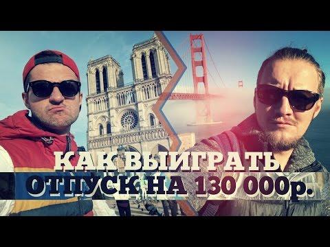 Выиграй 3 путешествия на 130 тыс рублей | Конкурс - Поиск видео на компьютер, мобильный, android, ios