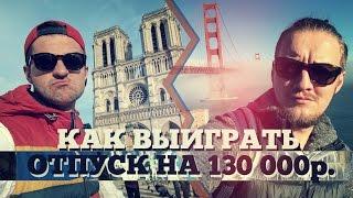 Выиграй 3 путешествия на 130 тыс рублей | Конкурс