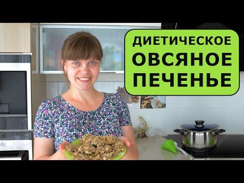 # Рецепт диетического овсяного печенья без муки, масла и сахара #