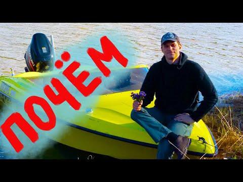 """Обзор лодки """"Викинг 510"""" (цена, скорость, расход, недостатки) Часть 2"""