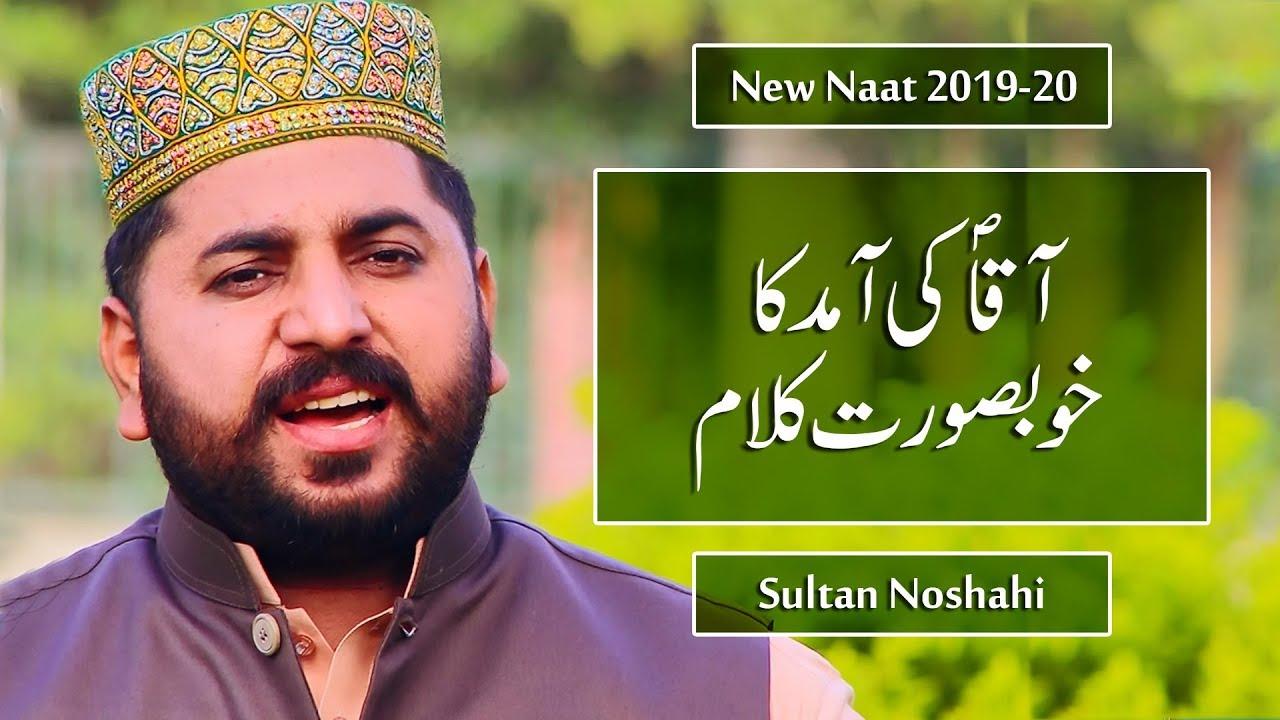 New Naat 2019 - Aqa Aye Ne - Muhammad Sultan Noshahi - R&R LSP