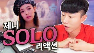 JENNIE 제니- SOLO MV REACTION 솔로 뮤비 리액션 / YG 이제 얼굴보네..