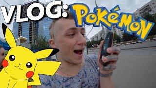 VLOG: Мастер в POKEMON GO / Андрей Мартыненко