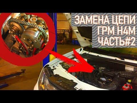 Замена цепи ГРМ H4M (HR16DE) X-RAY, Дастер, Логан2, Флюенс. Часть#2. | Видеолекция#2