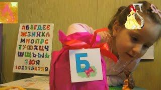 Учим букву ''Б'' вместе с принцессой Белль. Кушаем волшебный банан.  Урок № 2