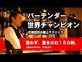 【息を呑む150秒】バーテンダー世界チャンピオンの石垣忍さん、1杯のカクテルができ…