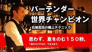 【息を呑む150秒】バーテンダー世界チャンピオンの石垣忍さん、1杯のカクテルができるまで。 Ishinohana Bar Shibuya,Tokyo, Japan