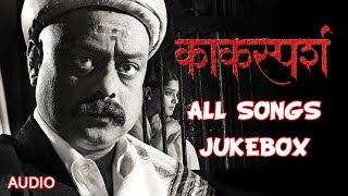 Kaksparsh All Songs - Audio Jukebox - Sachin Khedekar, Priya Bapat, Ketaki Mategaonkar