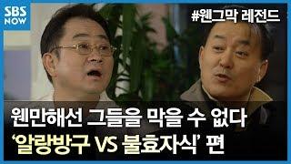 SBS  - 레전드 시트콤 웬그막: 알방방구 홍렬 VS 불효자식 노소장 편
