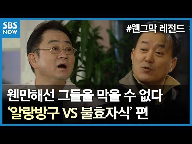 SBS [웬만해선 그들을 막을 수 없다] - 레전드 시트콤 웬그막: 알방방구 홍렬 VS 불효자식 노소장 편