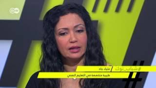 علياء جاد: الأفلام الإباحية بتخلي التوقعات مختلفة خالص عن الحقيقة! | شباب توك