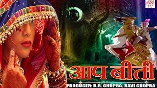 AapBeeti-Hindi Hd Horror Serial ||  BR Chopra Superhit Hindi TV Serial || Epi- 31 ||