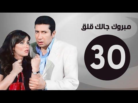 مسلسل مبروك جالك قلق حلقة 30 HD كاملة