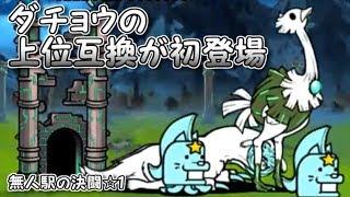 無人駅の決闘 ☆1 にゃんこ大戦争