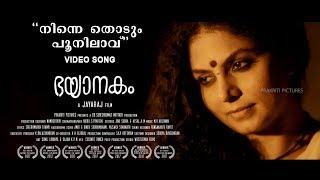 Ninne Thodum Poo Nilavu | Bhayanakam | A Jayaraj Movie Song | Renji Panicker | Asha Sarath