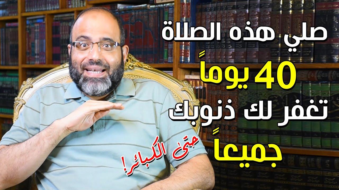 هذه الصلاة إذا صليتها 40 يوماً تُغفر لك ذنوبك جميعاً حتى الكبائر! | د.شهاب الدين أبو زهو