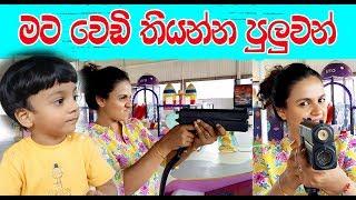 Super Mom 😲  Fun Indoor Playground For Kids And Family  සෙල්ලමට වගේ වෙඩි තිබ්බා