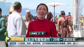 [国际财经报道]全球旅游热点探秘 瑞士沃韦葡萄酒节:20年一次的狂欢| CCTV财经