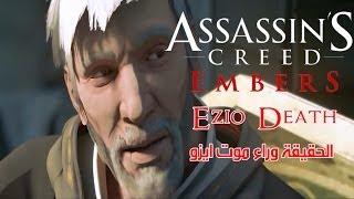 assassin s creed embers ezio death   الحقيقة وراء موت ايزو