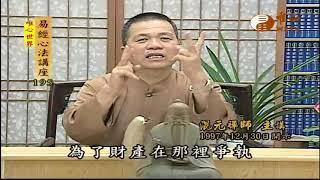 八正道之正見(一)【易經心法講座195】| WXTV唯心電視台