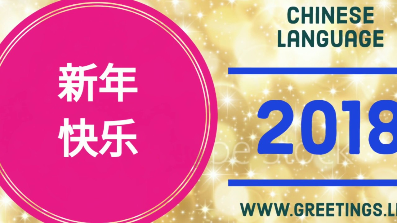 New Year Wishes 2018 In 6 Languages English Chinese Hindi Russian