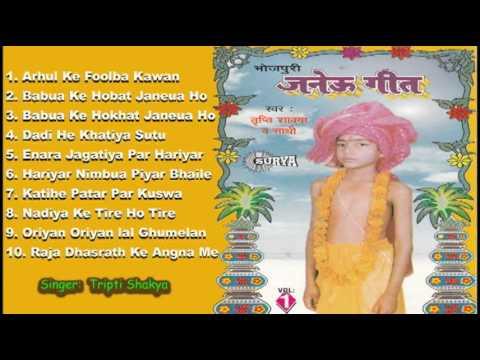 Janeu Geet | Super Hit Janeu Vivah Geet Junkbox | Tripti Shakya & Others