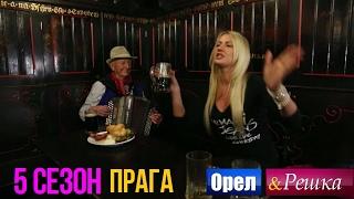 Орел и решка. 5 сезон - Чехия | Прага(