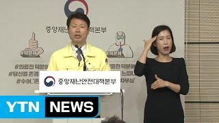 중앙재난안전대책본부 브리핑 (5월 6일) / YTN