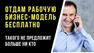 Бизнес в интернете с Василием Белоусовым.  Дропшиппинг в оптовых продажах