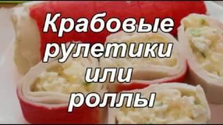 Закусочные крабовые рулеты или крабовые роллы.