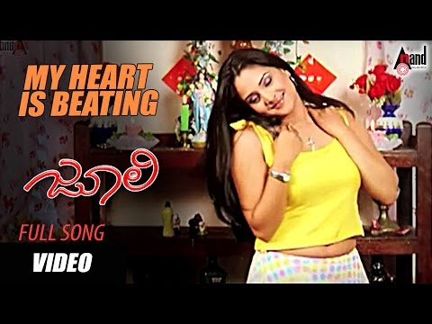 Julie | My Heart Is Beating | Sandalwood Queen Ramya & Dino Morea | Kannada Songs